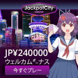 JackpotCity オンライン カジノ