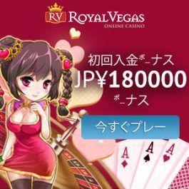 オンラインカジノRoyal Vegas