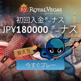 ロイヤルベガス-オンラインカジノ