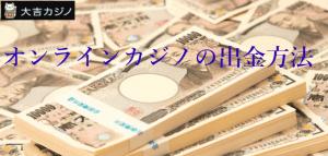 オンラインカジノ出金