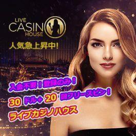 Live Casino Houseオンラインカジノ