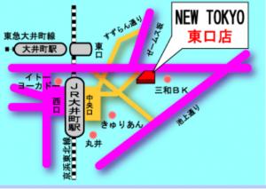 大井ニュー東京