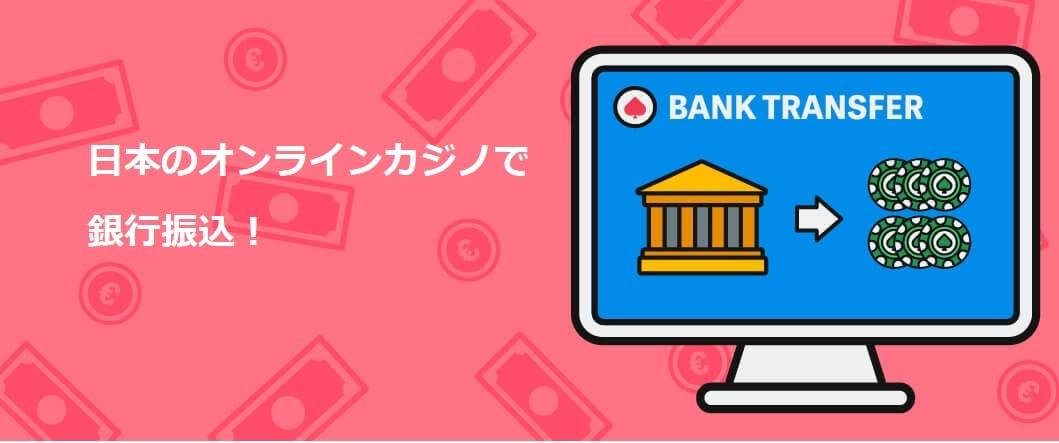 オンラインカジノ 銀行振り込み