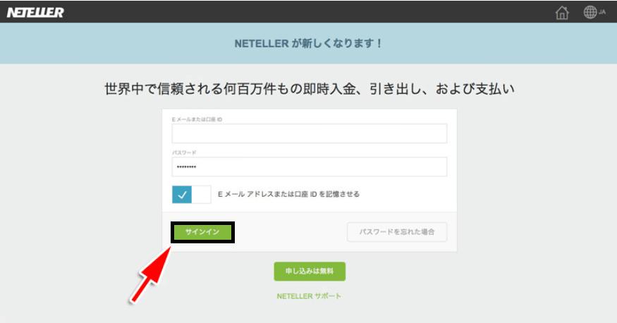 NETELLER登録
