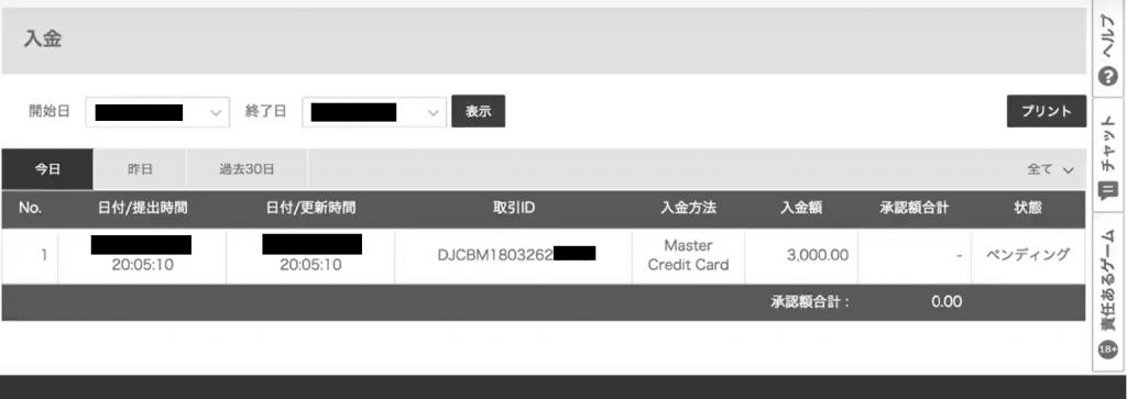 Mastercard日本カジノ