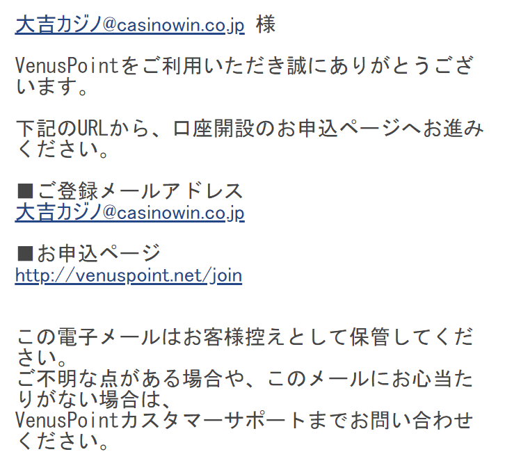 Venus Point日本カジノ