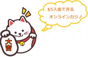 最低入金額500円オンラインカジノ