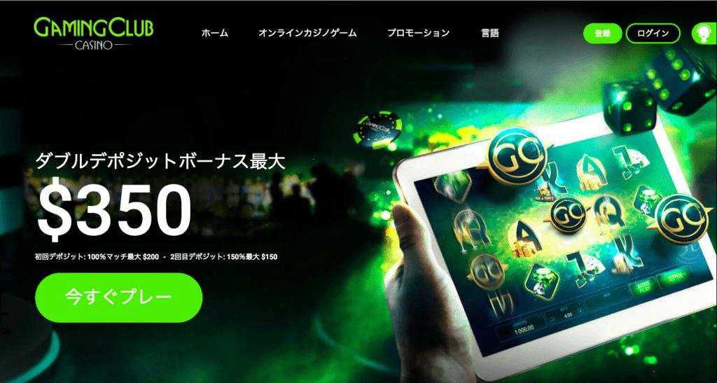 ゲーミングクラブオンラインカジノ
