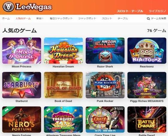 レオベガスカジノゲーム