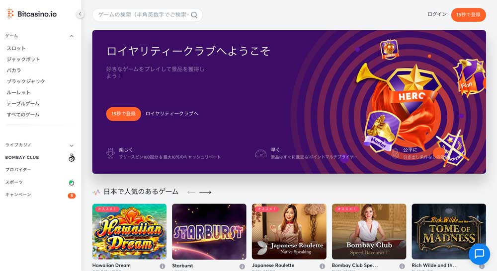 ビットカジノホームページ