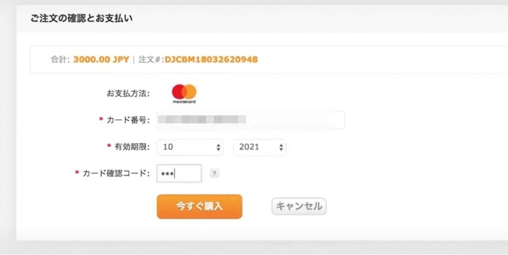 Mastercard 出金