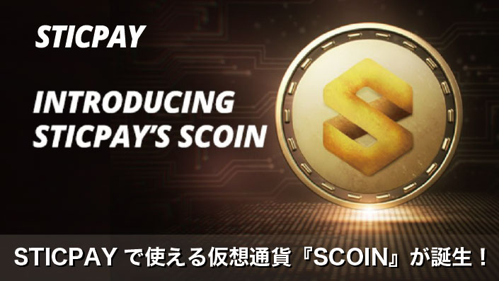 STICPAYに仮想通貨