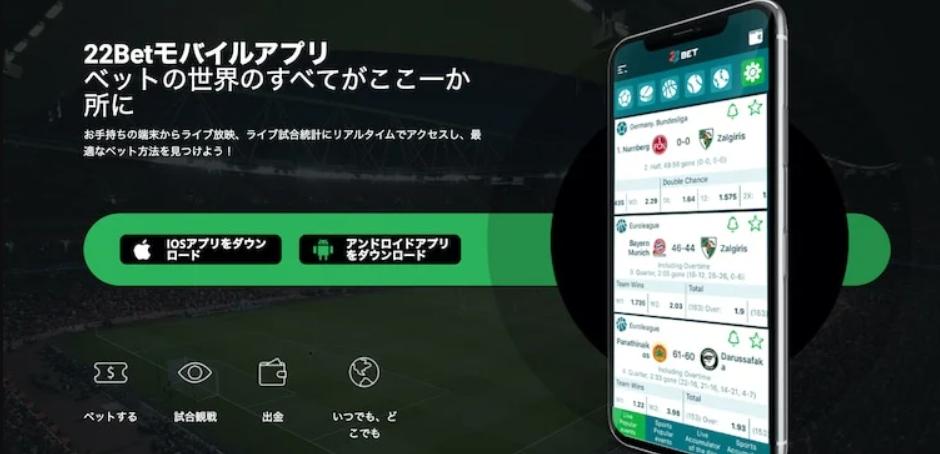 22ベットカジノアプリ