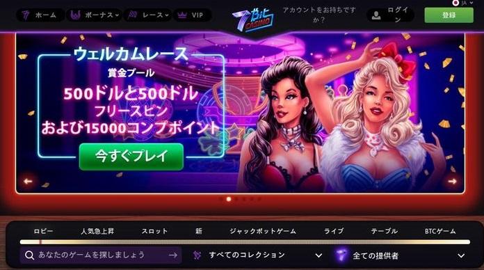 7ビットカジノ