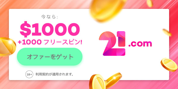 21.comカジノ登録ボーナス