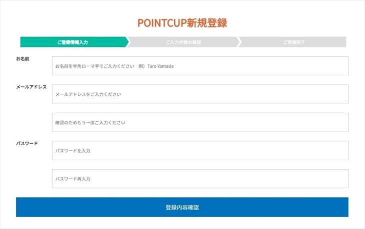 ポイントカップオンラインカジノ